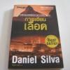 ภาพเขียนเลือด พิมพ์ครั้งที่ 2 Daniel Silva เขียน ไพบูลย์ สุทธิ แปล***สินค้าหมด***