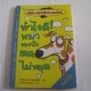 ทำไงดี! หมาของฉันตดไม่หยุด Tony De Saulles เขียน พลอย โจนส์ แปล***สินค้าหมด***