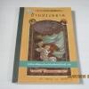 หนังสือชุด อยากให้เรื่องนี้ไม่มีโชคร้าย เล่มที่ 3 ตอน บ้านประหลาด พิมพ์ครั้งที่ 12 Lemony Snicket เขียน อาริตา พงษ์ธรานนท์ แปล