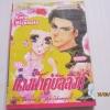 นางฟ้าคู่บัลลังก์ เล่มเดียวจบ Karin Miyamoto เขียน