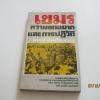 เขมร ความอดอยากและการปฏิวัติ (CAMBODIA : Starvation and Revolution) ยอร์ช ซี ฮิลเดอบรานด์ และ แกเร็ธ พอร์เตอร์ เขียน เรืองยศ จันทรคีรีและคณะ แปล