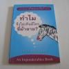 หนังสือชุดปริศนาคาใจ ? Vol.2 ทำไมจึงไม่เห็นมีใครขี่ม้าลาย ? (Why Don't You Ever See Zebras Being Ridden ?) เดวิด เฟลด์แมน เขียน ธัญชนิต รัตนกสิณ แปล***สินค้าหมด***