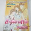 สาวเซ่อเจอหนุ่มมารุมรัก เล่มเดียวจบ Mari Yoshino เขียน