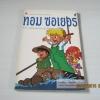 หนังสือชุดเรียนภาษาอังกฤษจากวรรณกรรม ทอม ซอเยอร์ (The Adventures of Tom Sawyer) กาญจนา ประสพเนตรและสุชาดา งามวัฒนจินดา แปล***สินค้าหมด***