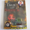 Talk of the Shock เล่ม 3 ป๋อง กพล ทองพลับ และทีมงาน The Shock เขียน***สินค้าหมด***