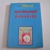 หนังสือเล่มนี้ขี้เกียจตั้งชื่อ พิมพ์ครั้งที่ 2 โอ๊ทส์ เขียน***สินค้าหมด***