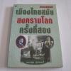 เมืองไทยสมัยสงครามโลกครั้งที่สอง พิมพ์ครั้งที่ 2 แถมสุข นุ่มนนท์ เขียน***สินค้าหมด***