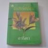 เกสรรักซ้อน (2 เล่ม/ชุด) อาริตา เขียน***สินค้าหมด***
