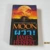 ผวา (Moon) James Herbert เขียน สุวิทย์ ขาวปลอด แปล***สินค้าหมด***