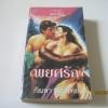 นวนิยายชุด เดลานีย์ พยศรัก กัณหา แก้วไทย แปล