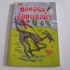 ยอดสุนัขร้อยแรงม้า Jeremy Strong เขียน บัญชา เกิดม่วง แปล***สินค้าหมด***