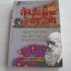 ล้างตำนานลัทธิดาร์วิน (Shattering the Myths of Darwinism) Richard Milton เขียน เครือวัลย์ เที่ยงธรรม แปล***สินค้าหมด***