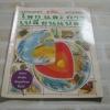 หนังสือชุดวิทยาศาสตร์และการทดลอง โลกและการเปลี่ยนแปลง ขจีรัตน์ จิระอรุณ แปล***สินค้าหมด***