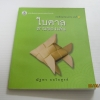 หนังสือชุดวัฒนธรรม เล่มที่ 10 ใบตาล สานของเล่น โดย ณัฐพร ออไอศูรย์***สินค้าหมด***
