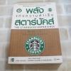 พลังแห่งความสำเร็จสตาร์บัคส์ (The Starbucks Experience) พิมพ์ครั้งที่ 2 โจเซฟ มิเชลลิ เขียน ศรชัย จาติกวณิชและประสิทธิ์ชัย วีระยุทธวฝิไล แปลและเรียบเรียง (จองแล้วค่ะ)