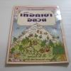 หนังสือชุดปริศนานักผจญภัย เทือกเขาอลวน ซูซานน่าห์ เลย์ เขียน ภาวิณี อริยะโสภณวงศ์ แปล***สินค้าหมด***