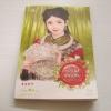 นวนิยายชุด สาวงามสะคราญโฉม ตอน น้องนุชสุดแสบ เตี่ยนชิน เขียน พวงหยก แปล***สินค้าหมด***