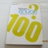 ไขปัญหาลูกน้อย 100 คำถามจากเว็บบอร์ด โดย สมาคมกุมารแพทย์แห่งประเทศไทย
