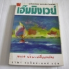 รวมเรื่องสั้นชุดที่ 4 ทะเล ย่อมเปลี่ยนแปลง Ernest Hemingway เขียน อาษา ขอจิตต์เมตต์ แปล***สินค้าหมด***