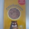 สายลับช็อกโกแลต (Chocolate Chip Cookie Murder) โจแอนน์ ฟลุค เขียน วรรธนา วงษ์ฉัตร แปล***สินค้าหมด***