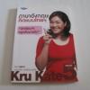 ภาษาอังกฤษคิดแบบไทย ๆ โดย ครูเคท เนตรปรียา (มุสิกไชย) ชุมไชโย***สินค้าหมด***