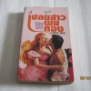 เชลยสาวผมทอง (Captive Bride) พิมพ์ครั้งที่ 2 Johanna Lindsey เขียน เกษวดี แปล***สินค้าหมด***