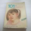 101 วิธีช่วยให้เด็กฉลาด พิมพ์ครั้งที่ 6 ดร.อัลวิน เอช. ไพรซ์ และ เจย์ เอ. แพร์รี่ เขียน รักษิณา แปลและเรียบเรียง***สินค้าหมด***