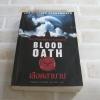 เลือดสาบาน (Blood Oath) คริสโตเฟอร์ ฟาร์นสเวิร์ธ เขียน ปิยะภา แปล