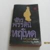 จักรพรรดินีหฤโหด (Lady Wu) หลินยู่ถัง เขียน กรวิกา แปล
