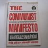 แถลงการณ์พรรคคอมมิวนิสต์ (The Communist Manifesto) คาร์ล มาร์กซ และ เฟรเดอริค เองเกลส์ เขียน***สินค้าหมด***
