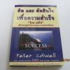 """คิดและตัดสินใจเพื่อความสำเร็จ """"โรด แม็ป"""" เพื่อบรรลุเป้าหมายและความสำเร็จที่ยั่งยืน Peter Colwell เขียน วรกิจ แปลและเรียบเรียง***สินค้าหมด***"""
