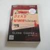 ฆาตกรวันโลกแตก (Library of the Dead) Glenn Cooper เขียน ประกายแก้ว แปล