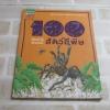 100 เรื่องน่ารู้เกี่ยวกับสัตว์มีพิษ สตีฟ ปาร์กเกอร์ เขียน ชวธีร์ รัตนดิลก ณ ภูเก็ต แปล***สินค้าหมด***