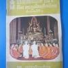 นิทานร้อยบรรทัด เล่ม 5 เรื่อง ตระกูลไทยที่คงไทย ชั้นประถมปีที่ 6