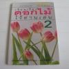 เขียนเรื่องดอกไม้ไว้อ่านเล่น 2 จากดาห์ลเบิร์กเดซี่ถึงแพนซี่ ผศ.ธัญญะ เตชะศีลพิทักษ์ เขียน***สินค้าหมด***