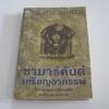 ซามาร์คันด์ เหรียญอาถรรพ์ เล่มที่ 1 ไตรภาคมาร์ติเมอัส Jonathan Stroud เขียน เอธ แย้มประทุม แปล***สินค้าหมด***