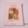 ความทรงจำของหลาน (Miss Read A Fortunate Granchild) Miss Read เขียน อัมพุชินี แปล***สินค้าหมด***