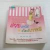 สวยเสกได้ สไตล์เกาหลี พิมพ์ครั้งที่ 3 คิมมีกยอง เรื่องและภาพ สมองสวย_จิตใจงาม แปล