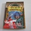 วงล้อมแห่งมนตรา เล่ม 5 ตอน จอมขมังเวท (Circle of Magic : The Wizard's Castle) Debra Doyle & James D. Macdonald เขียน วิทยา พลายมณี แปล***สินค้าหมด***
