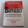 ยุทธวิธีหนีความเป็นควาย (Buffalogy) ดร.เลิศ รุ่งรัตนา เขียน***สินค้าหมด***