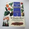 กิน-อยู่เพื่อสุขภาพ เล่ม 2 วิตามินและเกลือแร่ เปรมจิตต์ สิทธิศิริและสุทิน เกตุแก้ว เขียน