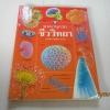 พจนานุกรมชีววิทยา ฉบับภาพประกอบ สมาคมครูวิทยาศาสตร์แห่งประเทศไทย แปล ***สินค้าหมด***