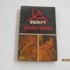 คอมฯ จีนแดง-รัสเซีย สุรัฐ โรจนาวรรณ รวบรวม***สินค้าหมด***