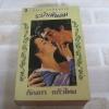 ระบำเหินลม ภาค 1 (The Wind Dancer) Iris Johansen เขียน กัณหา แก้วไทย แปล