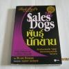 พันธุ์นักขาย (Sales Dogs) Blair Singer เขียน อนุพงศ์ ธรณินทร์ แปล***สินค้าหมด***