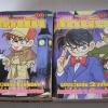 ยอดนักสืบโคนัน ชุด เล่ม 1,2 ฉบับรวมเล่ม จบในฉบับ