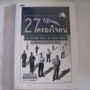 27 วิธีครองใจคน (We Become What We Think About) พิมพ์ครั้งที่ 2 ดร.สมศักดิ์ เหลืองอัครเดช เขียน***สินค้าหมด***