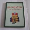 ตลาดหุ้นไทย (The Survival Kit) นรินทร์ โอฬารกิจอนันต์ เขียน***สินค้าหมด***