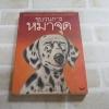 ขบวนการหมาจุด (The Hundred and One Dalmatians) โดดี้ สมิธ เขียน สาลินี คำฉันท์ แปล