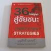 36 กลยุทธ์สู่ชัยชนะ ภาคปฏิบัติ (Thirty-six Strategies) (ตำราพิชัยสงครามฉบับพิสดาร) พิมพ์ครั้งที่ 2 บุญศักดิ์ แสงระวี แปล***สินค้าหมด***
